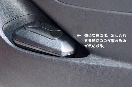 CX-5のゴミ箱の欠点