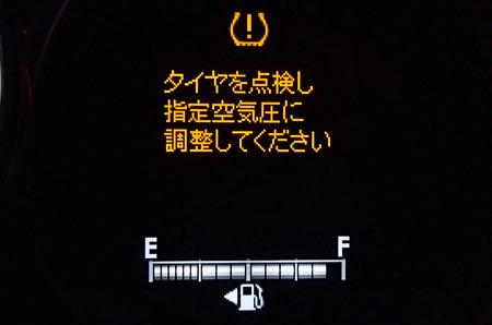 タイヤ空気圧の警告ランプ