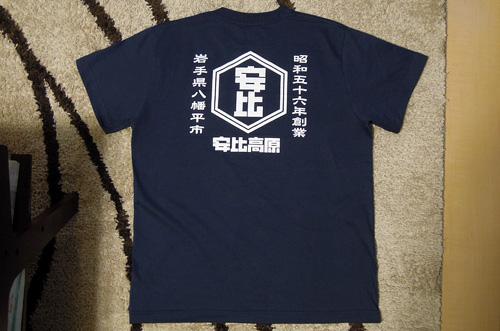 安比Tシャツ