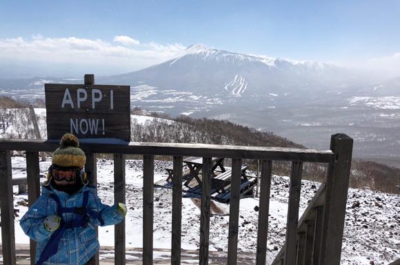安比山頂の展望台からの眺め