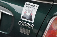 くまモンのbaby in car