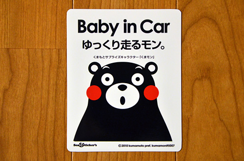 くまモンのbaby in carマグネット