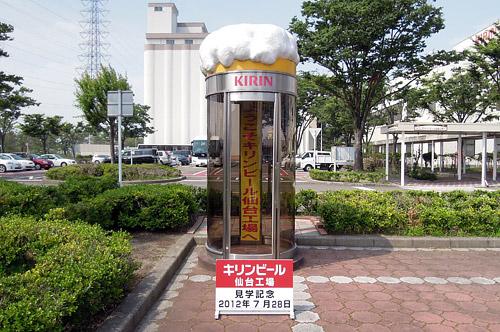 仙台キリンビール工場