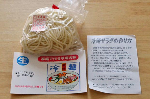 丸萬の冷麺
