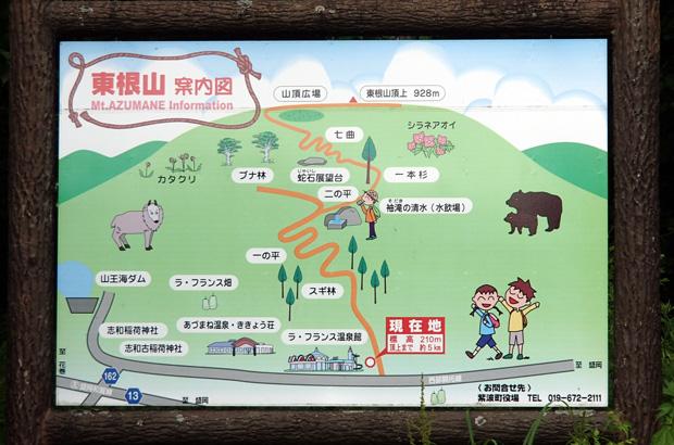 東根山の登山ルート